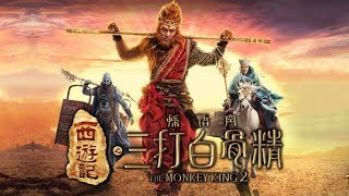 MovieFiendz Review: The Monkey King 2 (2016)