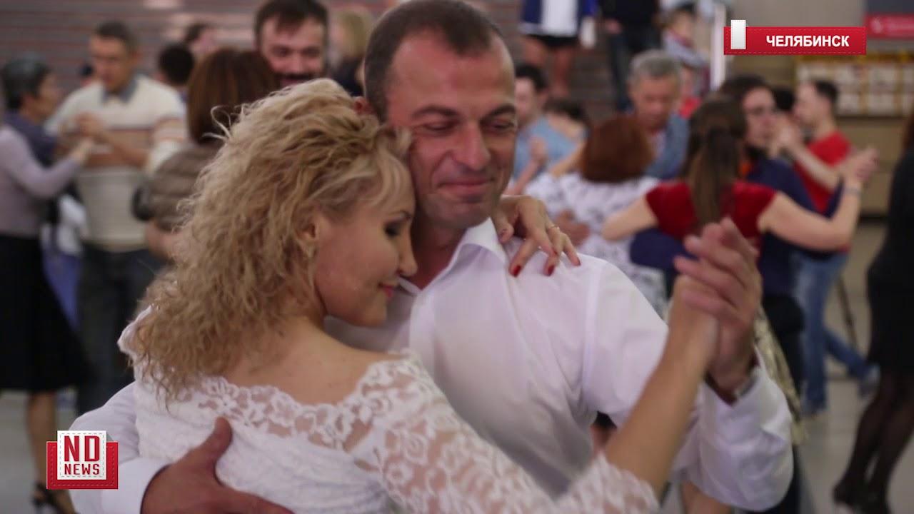 Танго-флешмоб в Челябинске. Argentine tango flashmob, Chelyabinsk.