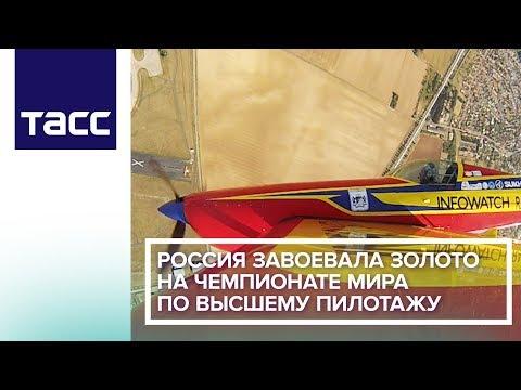 Россия завоевала золото на чемпионате мира по высшему пилотажу