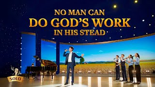 "2020 Praise Song | ""No Man Can Do God's Work in His Stead"""