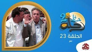 رحلة حظ 2 | الحلقة 23 - التربة - تعز | مع خالد الجبري ومحمد الحبيشي | يمن شباب