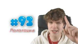 САМЫЙ ОБЫЧНЫЙ СПЛИФ - MOMENTS #93 (Лололошка)