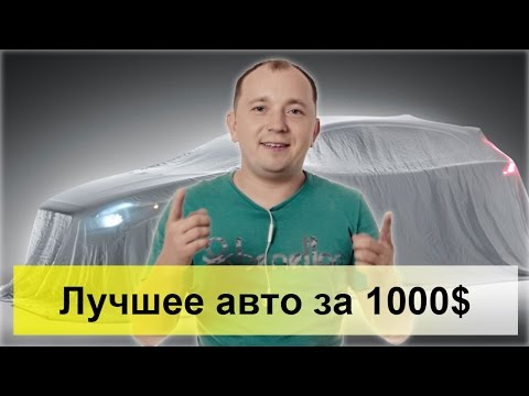 Лучший автомобиль за 1000 долларов в Украине?