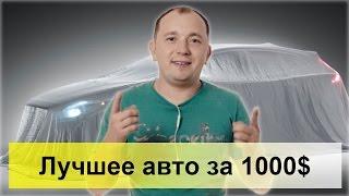 видео Какое авто сейчас можно купить за 5000 долларов?