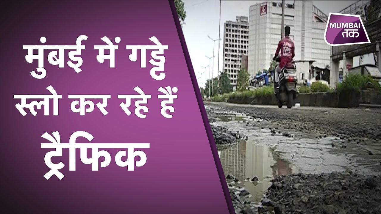 Mumbai में Potholes Slow कर रहे हैं Traffic