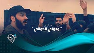 نور الزين - ودوني الخوالي ( فيديو كليب حصري ) 2019
