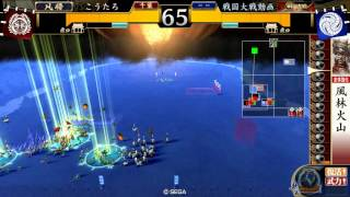 【戦国大戦】風林火山vsランプデッキ【Ver.2.11】