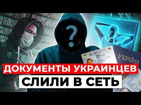 В сеть слили данные из паспортов и прав украинцев — Минцифры опровергает причастность «Дії»