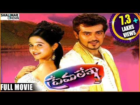Prema lekha Telugu Full Length Movie    Ajith Kumar, Devayani, Heera