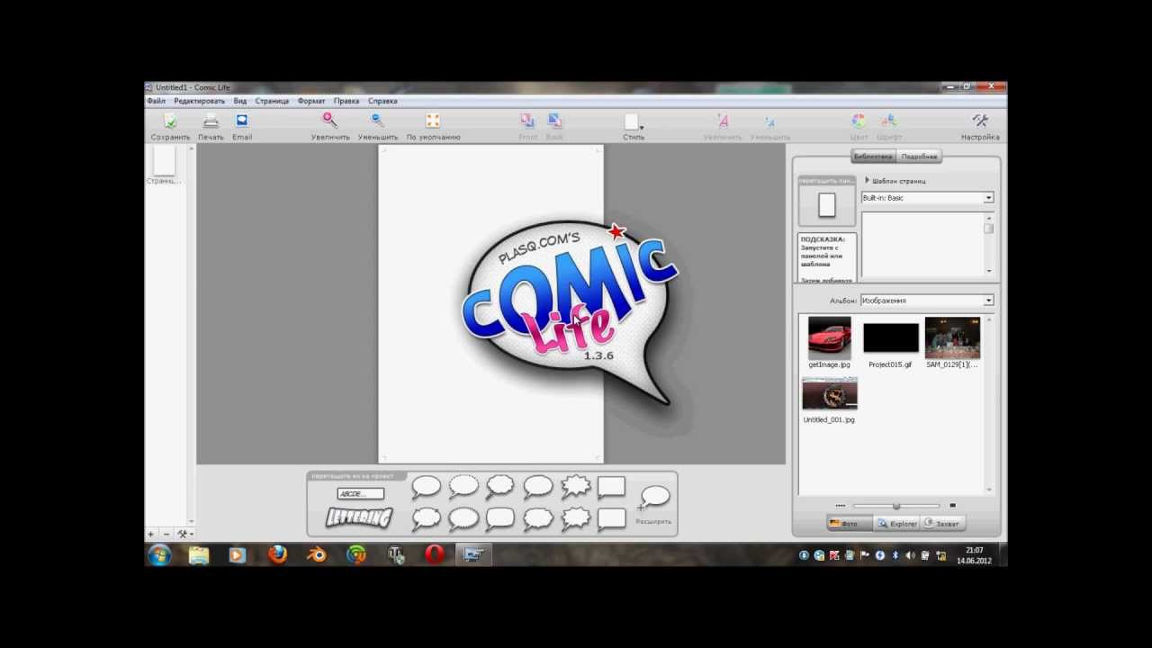 Скачать программу для создания комиксов