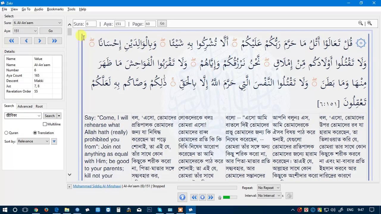 Zekr Quran Software bangla tutorial part-1