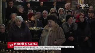 У Володимирському соборі правлять святкову службу з нагоди ювілею Філарета