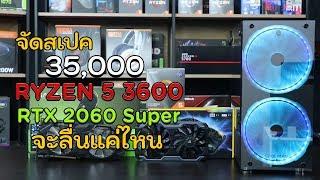 ประกอบคอม 35,000 บาท RTX 2060 Super กับ Ryzen 5 ไฟ RGB พร้อมทดสอบ 7 เกมยอดนิยม!