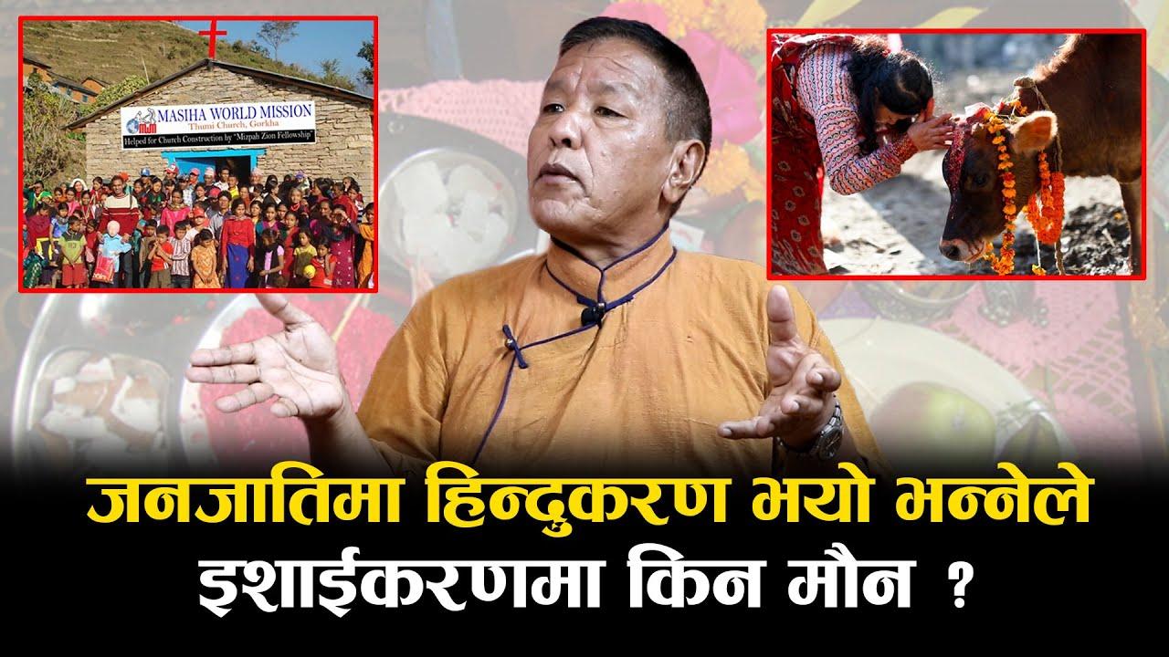 जात र धर्मको विषयमा आङ्ग काजी शेर्पा सङ्ग खरो बहस - Ang Kaji Sherpa