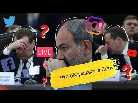 Пашинян прокомментировал реплику Медведева, взбудоражившую соцсети в Армении