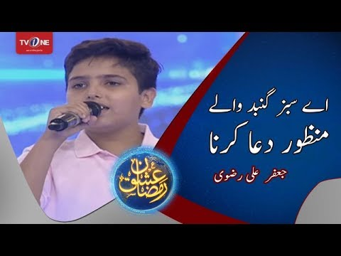 Ae Sabz Gumbad Wale   Jaffar Ali Rizvi   Naat   Ishq Ramazan   TV One   2017