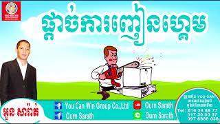 How to stop playing game - ផ្ដាច់ការញៀនហ្គេម   Ourn Sarath