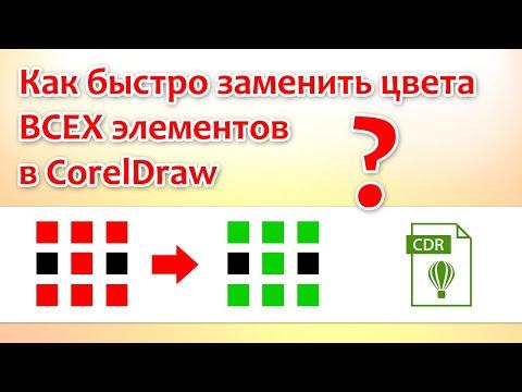 Как быстро заменить цвета всех элементов в CorelDraw