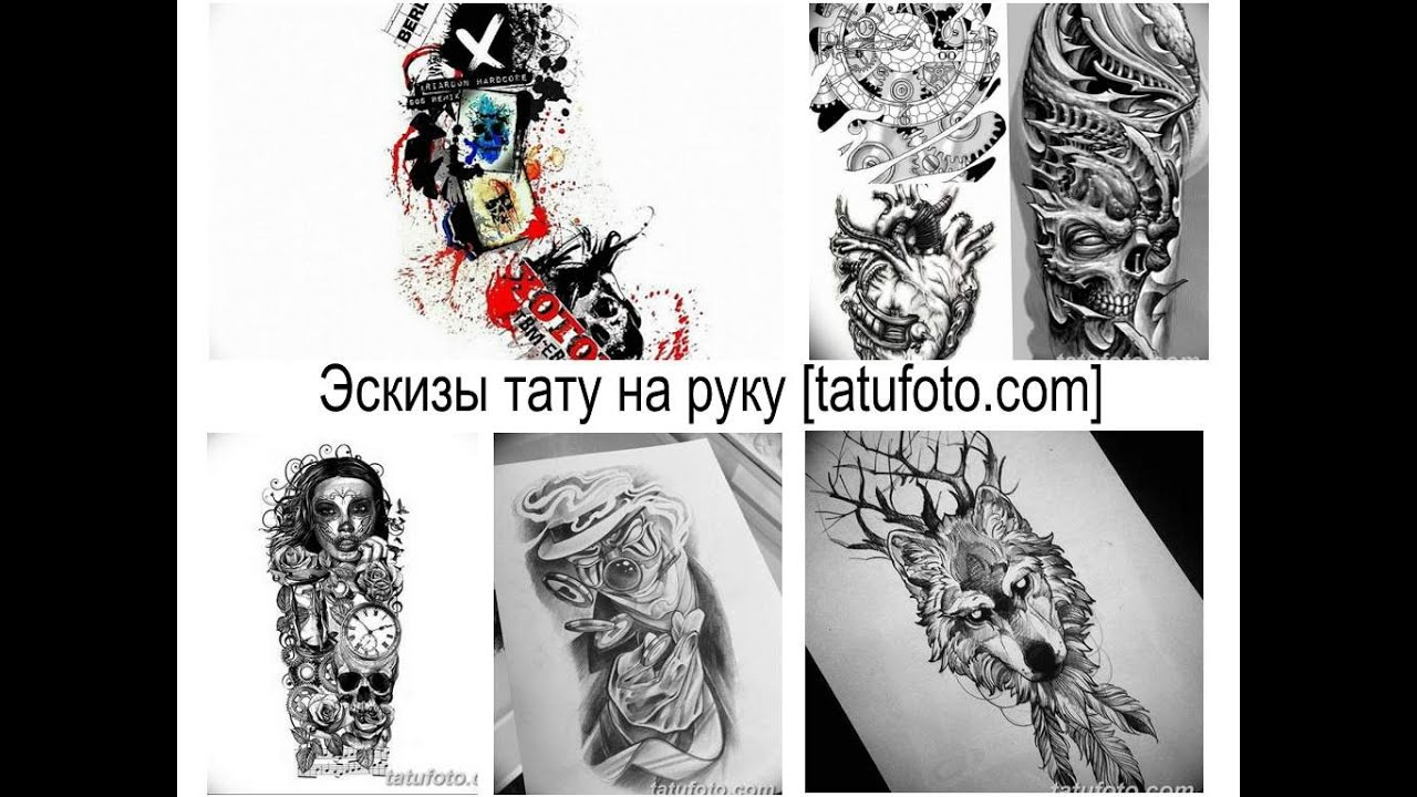 эскизы тату на руку примеры и информация для сайта Tatufotocom