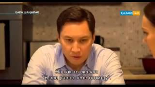 Кара Шанырак 87 88 серия Қара Шаңырақ 87 88 серия смотреть онлайн