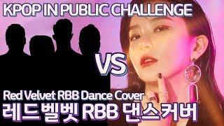 [KPOP IN PUBLIC CHALLENGE] 레드벨벳 RBB(Really Bad Boy) 댄스 커버 배틀 Red velvet RBB cover