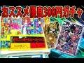 【SDBH】超優良ガチャ最高峰!?これがトリックスターの300円ガチャ!!