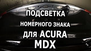 Подсветка номерного знака для Acura MDX 2008