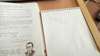 §7 18п. Определение степени с натуральным показателем - Алгебра 7 класс Макарычев
