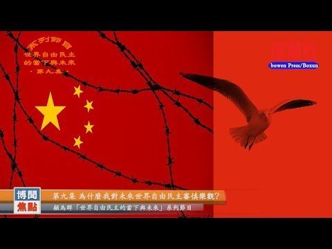 顾为群:马列主义和儒教专制文化影响民主转型