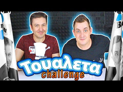 Τουαλέτα Challenge ft Booyah #Internet4u