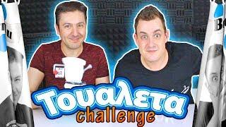 Τουαλέτα Challenge ft. Booyah #Internet4u
