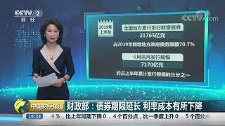 [中国财经报道]财政部:债券期限延长 利率成本有所下降| CCTV财经