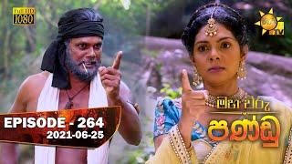 Maha Viru Pandu | Episode 264 | 2021-06-25 Thumbnail