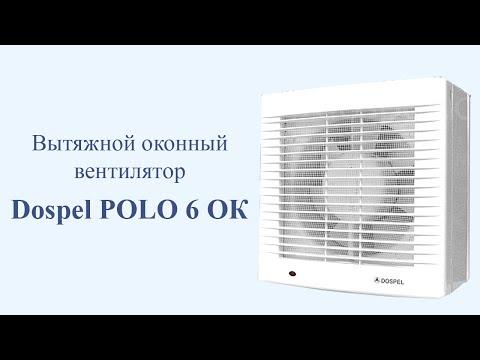 Вытяжной оконный вентилятор POLO 6 ОК