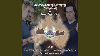 Anogeianes kontylies / Pentozali
