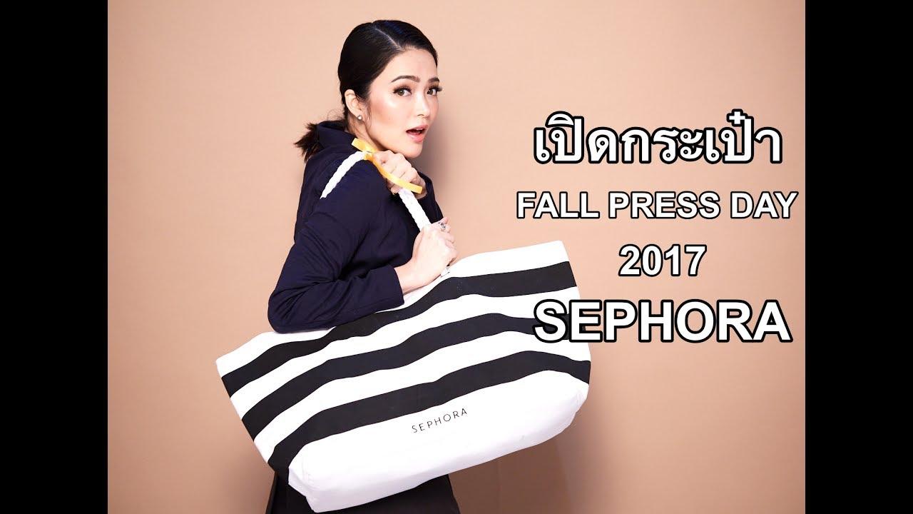 Haul เปิดกระเป๋า FALL PRESS DAY 2017 จาก SEPHORA I Florence room beauty