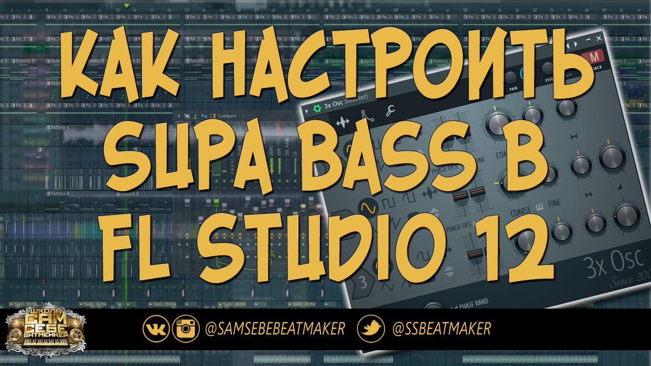 Как сделать басс в фл студио фото 970