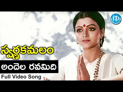 Swarnakamalam Movie - Andela Ravamidhi Video Song || Venkatesh || Bhanupriya || Ilayaraja