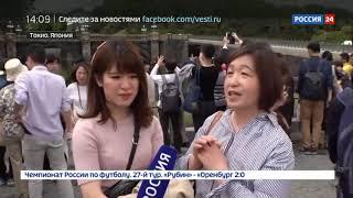 Смотреть видео Новый император Японии впервые появился на публике   Россия 24 онлайн