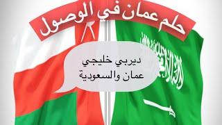 مبارة عمان 🇴🇲 والسعودية🇸🇦 ديربي خليجي قوي 💪 توقعاتي للمباراة