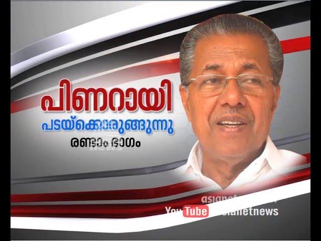 Pinarayi Vijayan (CPI-M politburo member) Interviewed by MG Radhakrishnan Part 2