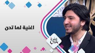 محمد فضل شاكر - اغنية لما تحن
