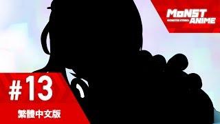 可以在動畫怪物彈珠的官方YouTube上觀看全集! □接下來的故事第14集「輪...