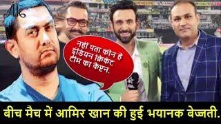 आमिर खान को नहीं पता कौन है इंडियन क्रिकेट टीम का कैप्टन.