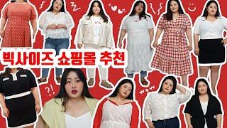 뚱뚱한 여자는 어디서 옷사요? 77~120빅사이즈 여름…