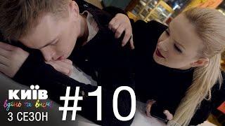 Киев днем и ночью - Серия 10 - Сезон 3