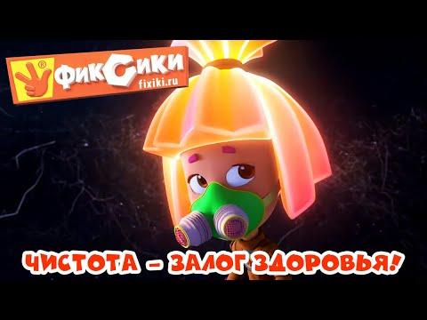 Фиксики - Сборник серий: Чистота - залог здоровья!