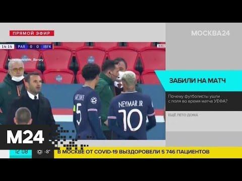 В Лиге Чемпионов произошел расисткий скандал - Москва 24
