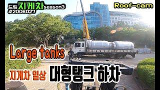커다란 탱크..지게차의 힘을 보여 주다(Large ta…