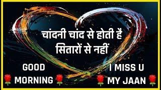 Chandni Chand Se Hoti Hai Sitaron se nahin... Good morning shayari video🌹🌹